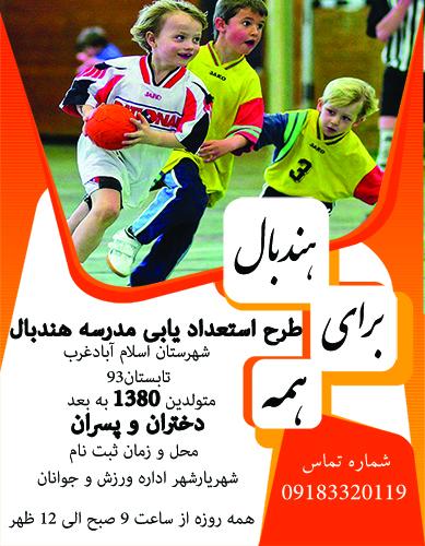 http://erfan58.persiangig.com/handball/handball.jpg